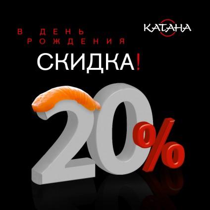 В День Рождения СКИДКА 20% на все меню!